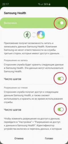 allow-access-to-samsung-health.jpg