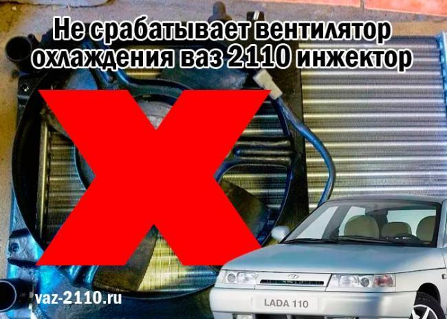 Ne-srabatyvaet-ventilyator-ohlazhdeniya-vaz-2110-inzhektor.jpg