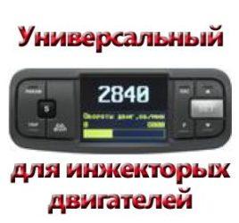 universalnyiy-bortovoy-kompyuter-dlya-inzhektornyih-dvigateley-268x250.jpg