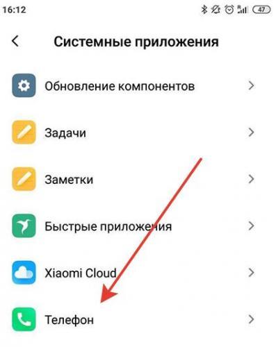 Nahodim-prilozhenie-Telefon.jpg