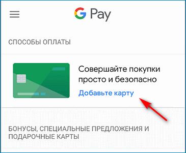 dobavit-kartu-google-pay.png