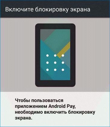 aktivirovat-blokirovku-android-pay.png