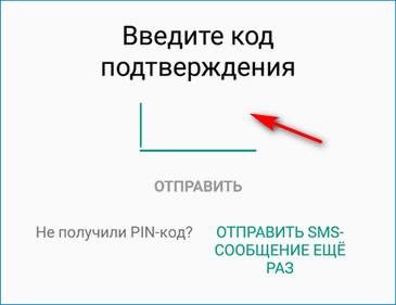 vvod-koda-sms-android-pay-1.png