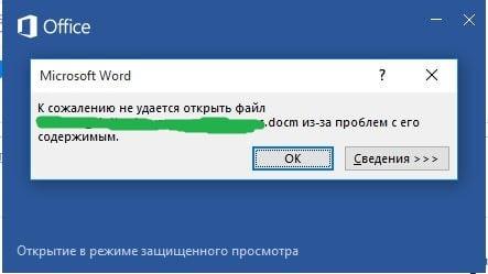 Ne_ydaetsa_otkrit_fail_iz_za_problem_s_soderzimim.jpg