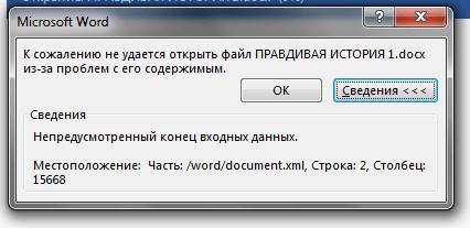 word-open-error.png