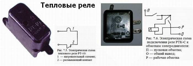 7-teplovye-rele.jpg