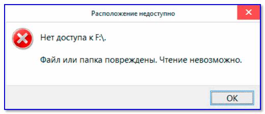 Fayl-ili-papka-povrezhdenyi.-CHtenie-nevozmozhno-----primer-oshibki.png