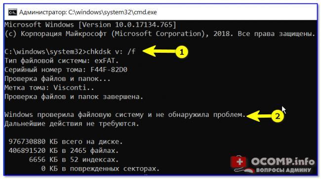 chkdsk-v-----proverka-diska.png