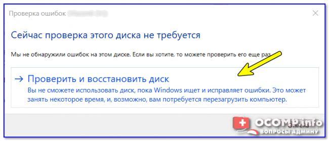 Vyi-ne-smozhete-ispolzovat-disk-poka-Windows-ispravlyaet-oshibki.png