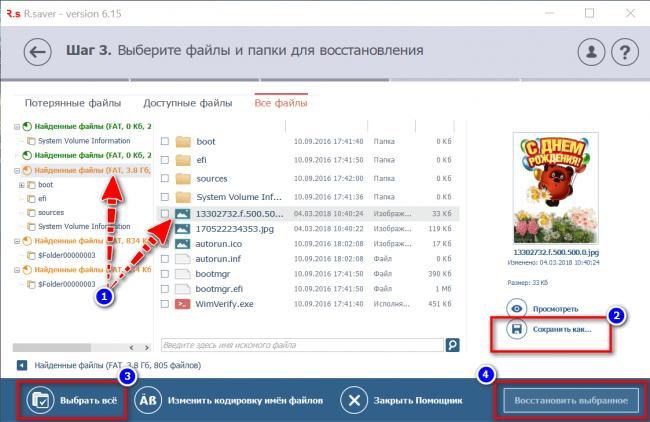 Neskolko-variantov-vosstanovleniya.png