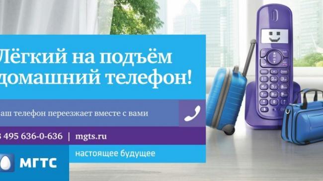 mgts-lichnyj-kabinet-1-678x381.jpg