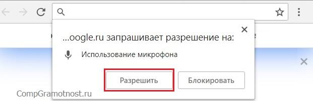 Zapros-na-ispolzovanie-mikrofona-Chrome.jpg