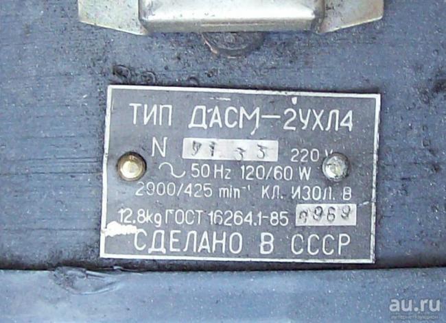 elektrodvigatel-dasm-2ukhl4-220-v-120-60-vt-2900-4-901093.jpg