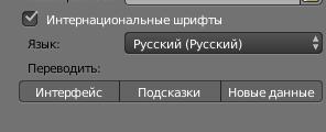 Vyibor-yazyika-v-Blender.png