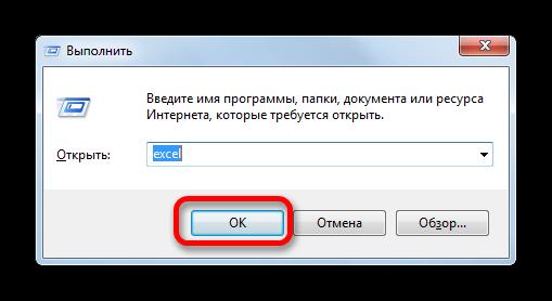 Okno-Vyipolnit-v-Microsoft-Excel.png