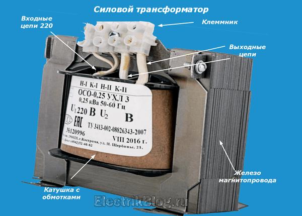 Silovoj-transformator.png