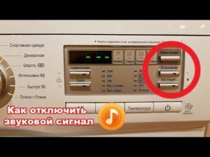 Как-включить-звуковой-сигнал-на-стиральной-машине-LG-300x225.jpg
