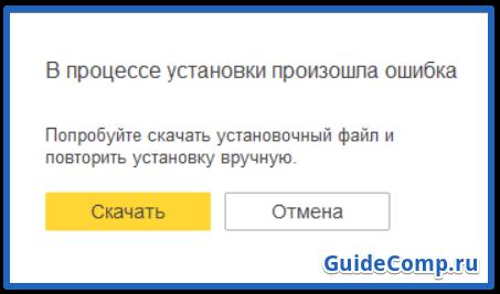 21-03-kak-ustanovit-novyj-yandex-brauzer-na-kompyuter-4.png