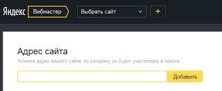 webmaster-yandex-ru-sites-add-1_orig%255B1%255D.jpg