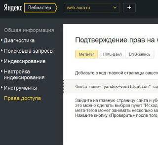 webmaster-yandex-ru-site-1_orig%255B1%255D.jpg