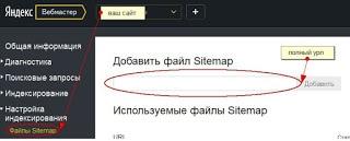 sitemap-2bwebmaster-yandex-1_orig%255B1%255D.jpg