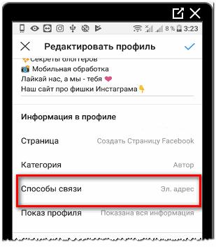 sposoby-svyazi-v-instagrame.png