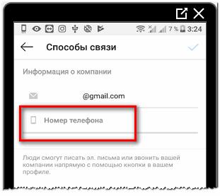nomer-telefona-v-sposobah-svyazi-instagram.png