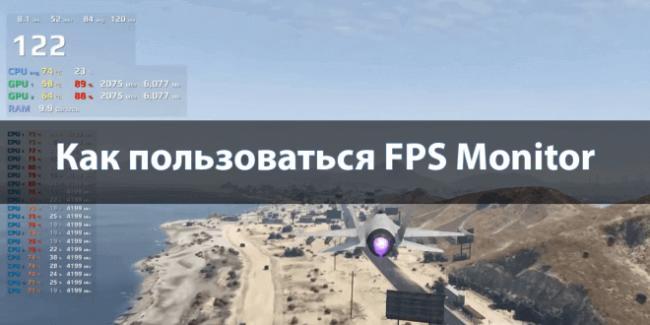 Kak-polzovatsya-FPS-Monitor-660x330.png