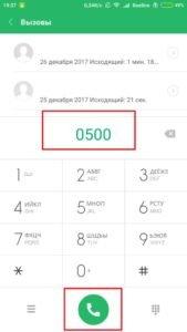 Screenshot_2018-01-09-19-37-11-144_com.android.contacts-576x1024-169x300.jpg