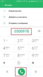 Screenshot_2018-03-24-01-49-13-272_com.android.contacts-576x1024-1-169x300.jpg