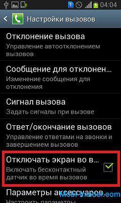 blokiruetsya-ekran-pri-razgovore.jpg