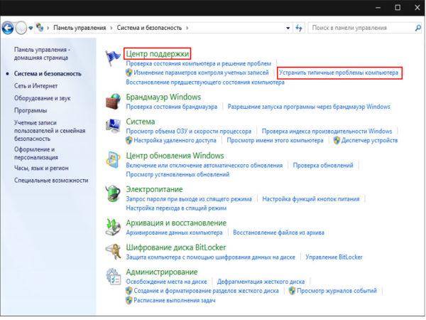 V-punkte-TSentr-podderzhki-vy-biraem-funktsiyu-Ustranit-tipichny-e-problemy-komp-yutera--e1520610470124.jpg