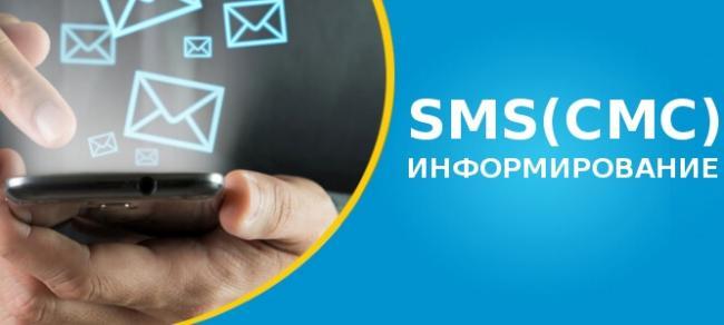 sms-opoveshhenie-rosselhozbanka.jpg