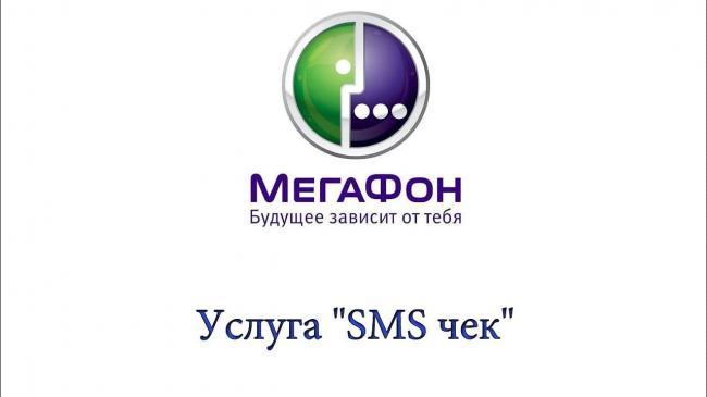 sms-chek-megafon.jpg