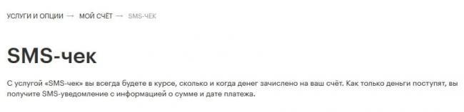 kak-otklyuchit-sms-chek-na-megafone.jpg