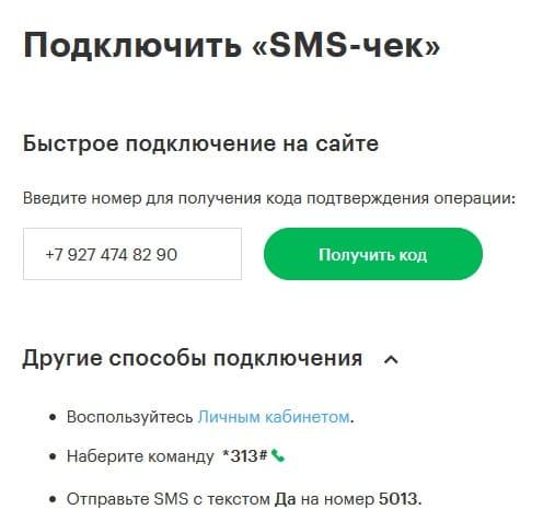 kak-otklyuchit-sms-chek-megafon.jpg
