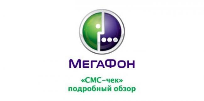 megafon-sms-chek.jpg