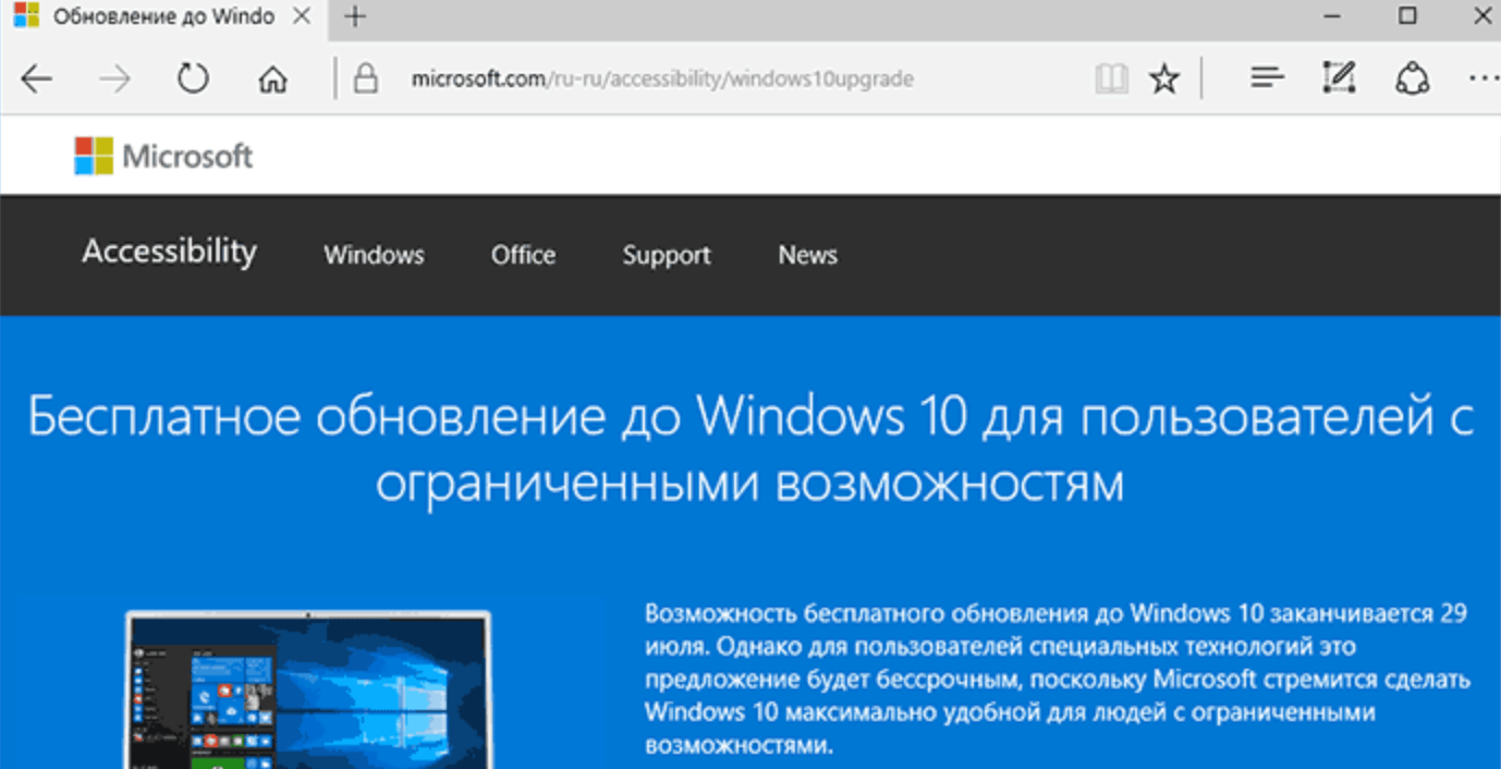 win10-upgrade-free-min.png