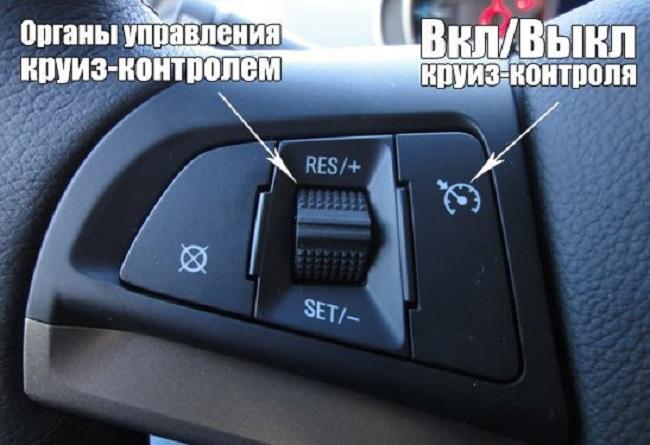 kak-vklyuchit-kruiz-kontrol-1.jpg