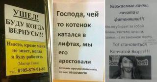 Чисто русский юмор в объявлениях: 20 фото для тех, кто давно не смеялся