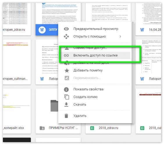 vklyuchit-po-ssylke-google-drive.png