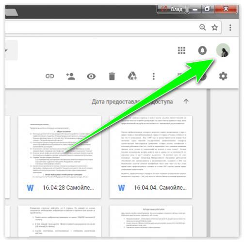 uchetnye-zapisi-google-drive.png