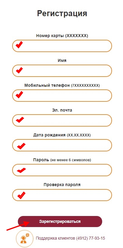 zapolnyaem-anketu.jpg