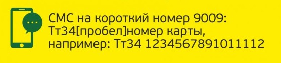 sms-komanda.jpg