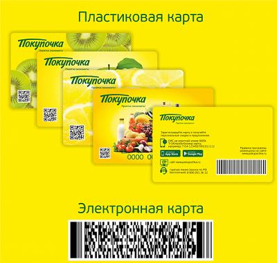 pokupochka-aktivirovat-i-zaregistrirovat-kartu.png