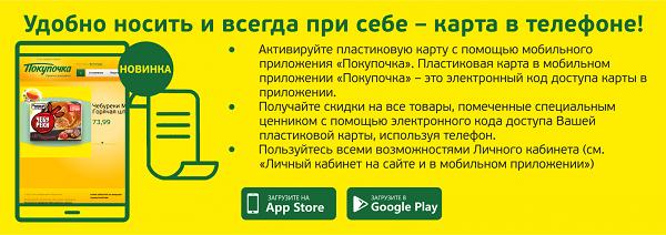 aktivirovat-i-zaregistrirovat-kartu-pokupochka.png