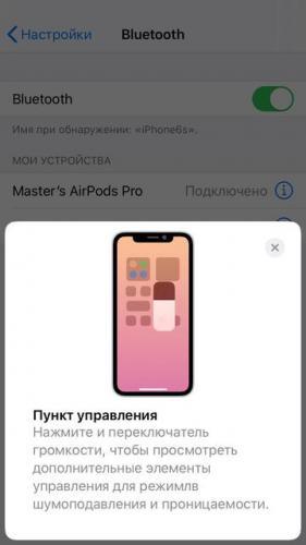 AirPods-Pro-пункт-управления.jpg