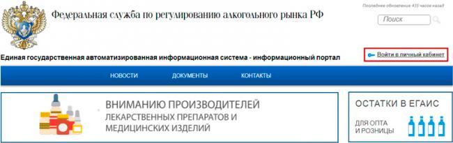 podklyuchenie_k_sisteme_egais_v_1s_roznica_2.2.8.jpg