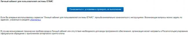 podklyuchenie_k_sisteme_egais_v_1s_roznica_2.2.9.jpg