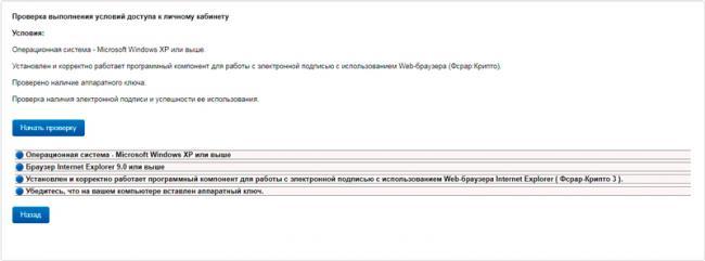 podklyuchenie_k_sisteme_egais_v_1s_roznica_2.2.10.jpg
